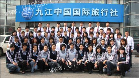 九江旅行社