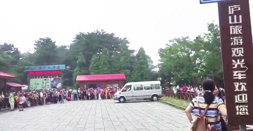 庐山观光车
